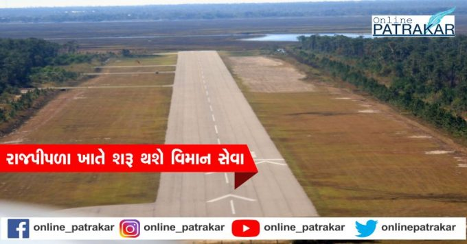 Airlines will start from Rajpipla