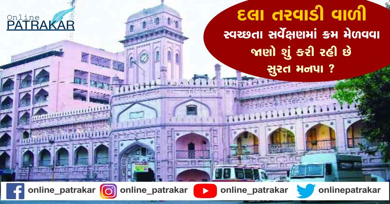 Find out what Surat Municipal Corporation is doing to get rank in Sanitation Survey