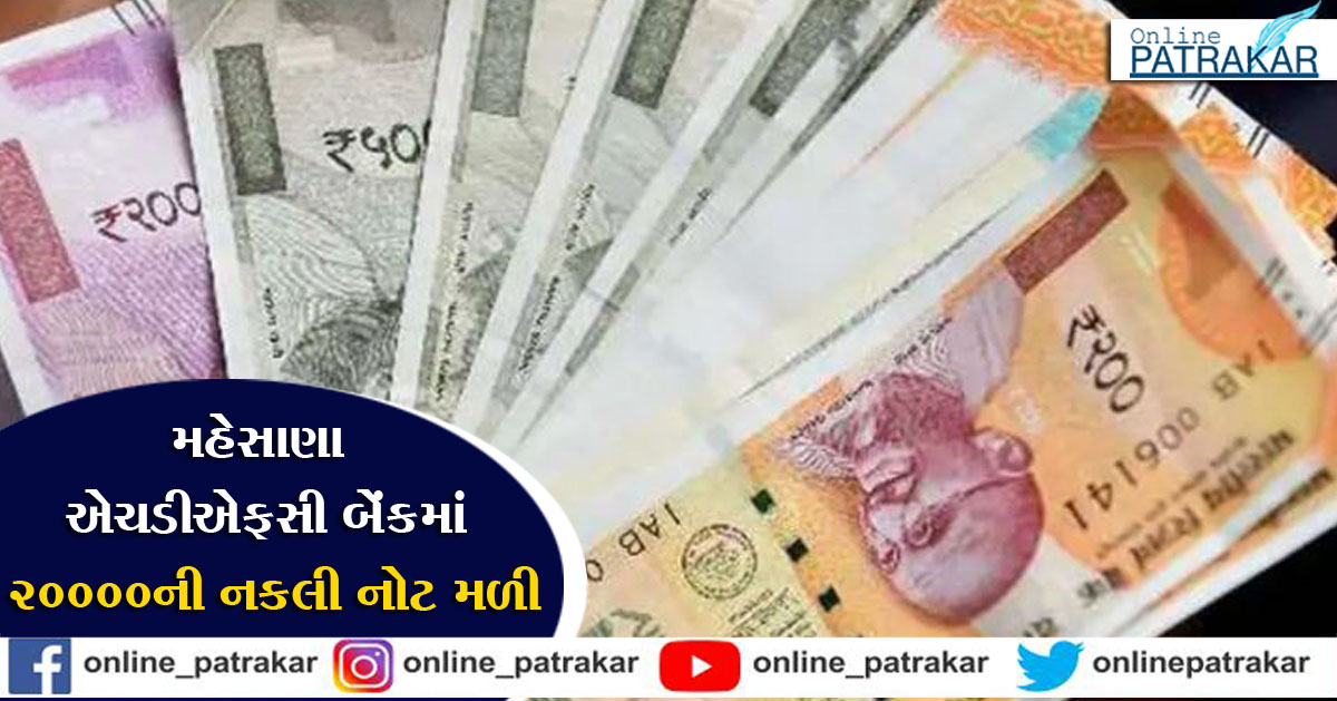 20000 counterfeit notes found in Mehsana HDFC Bank