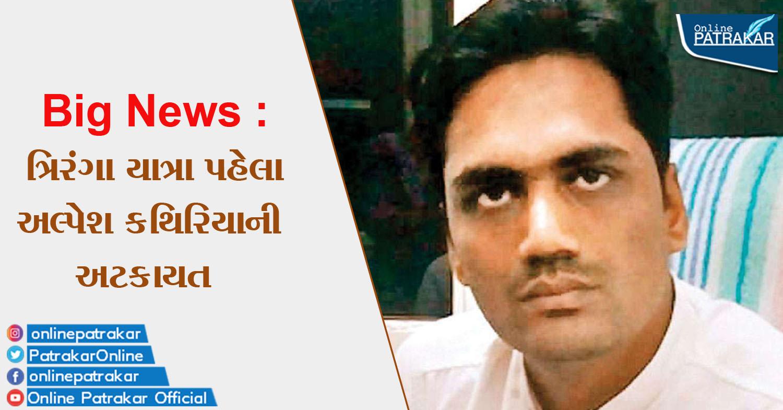 Big News Detention of Alpesh Kathiria before Triranga Yatra