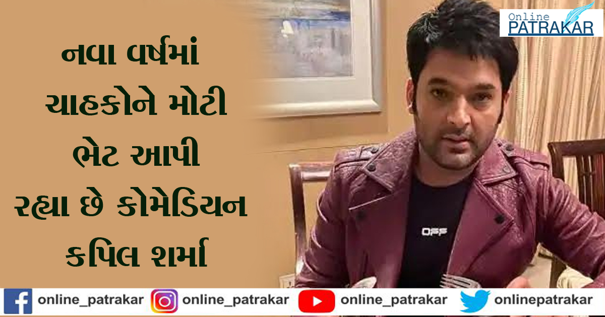 Comedian Kapil Sharma is giving a big gift to the fans in the new year