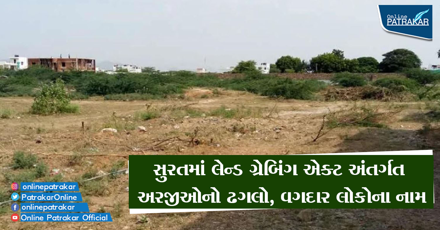 Pile of petitions under Land Grabbing Act in Surat, names of wealthy people