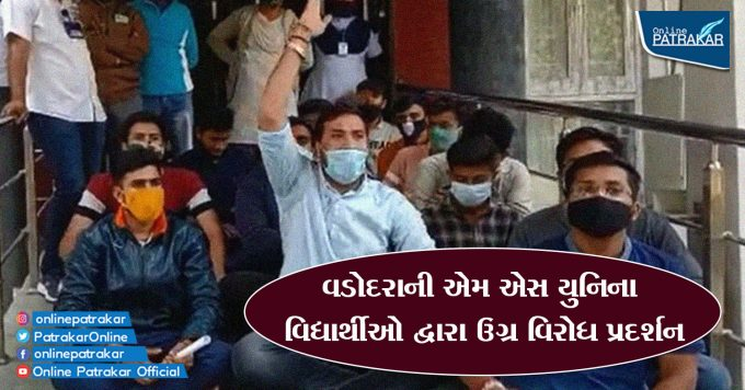 Violent protest by students of MS Uni, Vadodara