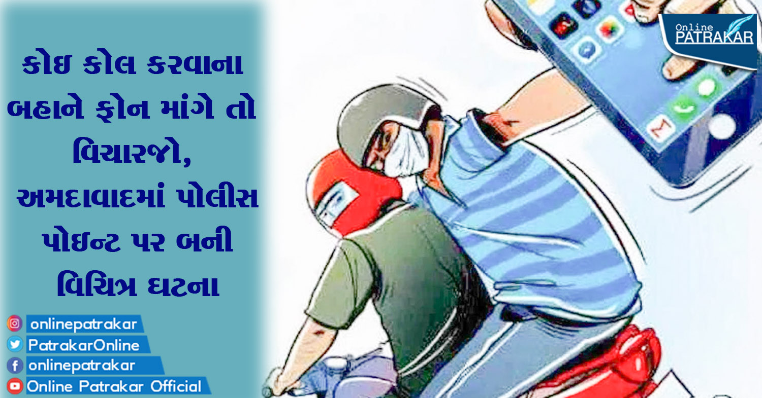 If someone asks for a phone under the pretext of making a call, think, a strange incident happened at a police point in Ahmedabad