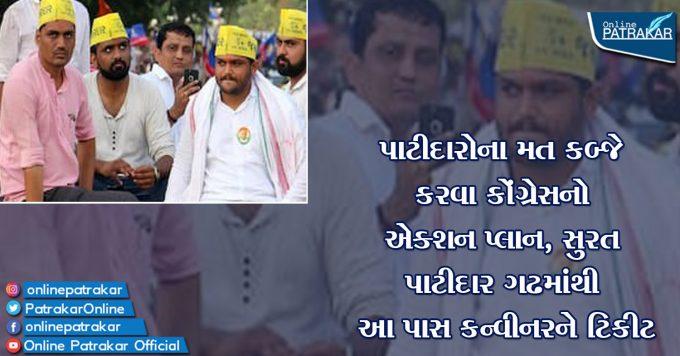 Congress action plan to capture the votes of Patidars, ticket to this pass convener from Surat Patidar Garh