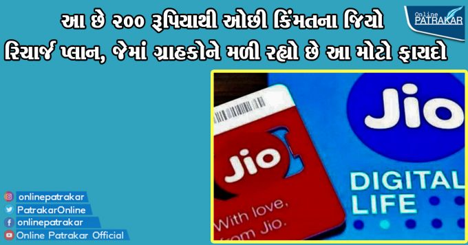 This is a jio Recharge plan costing less than Rs 200, in which customers are getting this huge benefit