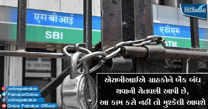 SBI has warned customers to close the bank, otherwise there will be trouble