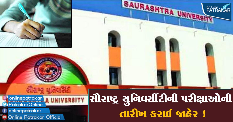 Saurashtra University exams announced!