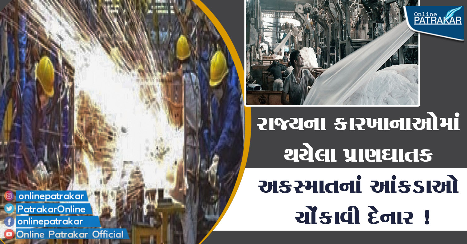 Shocking figures of fatal accidents in state factories are shocking!