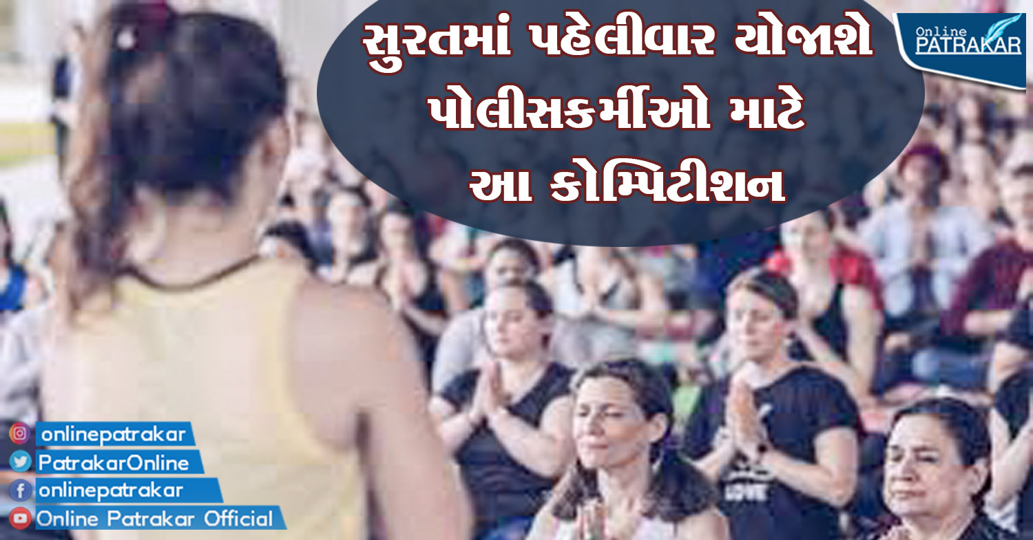 This competition for policemen will be held for the first time in Surat
