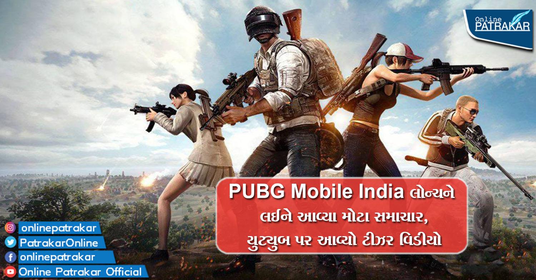 PUBG Mobile India લોન્ચને લઈને આવ્યા મોટા સમાચાર, યુટ્યુબ પર આવ્યો ટીઝર વિડીયો