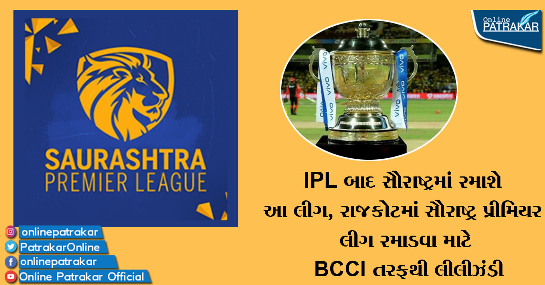 IPL બાદ સૌરાષ્ટ્રમાં રમાશે આ લીગ, રાજકોટમાં સૌરાષ્ટ્ર પ્રીમિયર લીગ રમાડવા માટે BCCI તરફથી લીલીઝંડી