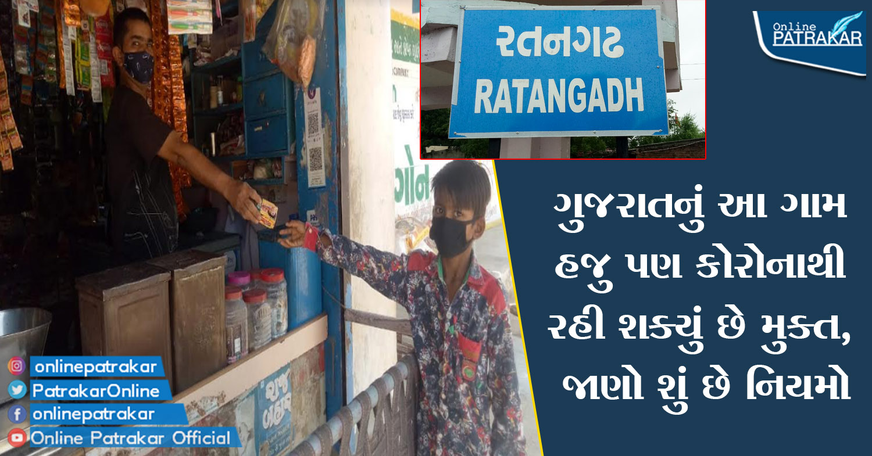 ગુજરાતનું આ ગામ હજુ પણ કોરોનાથી રહી શક્યું છે મુક્ત, જાણો શું છે નિયમો