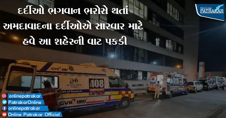 દર્દીઓ ભગવાન ભરોસે થતાં અમદાવાદના દર્દીઓએ સારવાર માટે હવે આ શહેરની વાટ પકડી