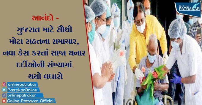 આનંદો - ગુજરાત માટે સૌથી મોટા રાહતના સમાચાર, નવા કેસ કરતાં સાજા થનાર દર્દીઓની સંખ્યામાં થયો વધારો