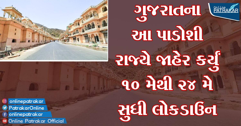 ગુજરાતના આ પાડોશી રાજ્યે જાહેર કર્યું 10 મેથી 24 મે સુધી લોકડાઉન
