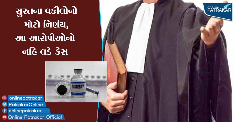 સુરતના વકીલોનો મોટો નિર્ણય, આ આરોપીઓનો નહિ લડે કેસ