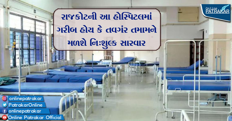 રાજકોટની આ હોસ્પિટલમાં ગરીબ હોય કે તવગંર તમામને મળશે નિઃશુલ્ક સારવાર