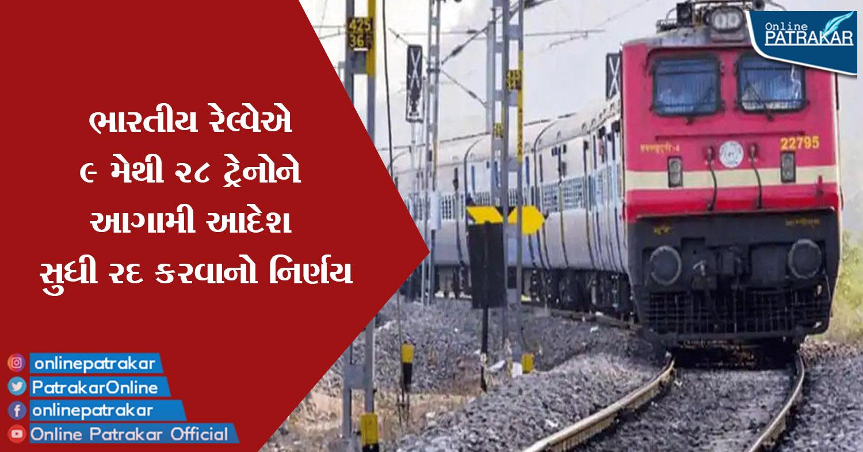 ભારતીય રેલ્વેએ ૯ મેથી ૨૮ ટ્રેનોને આગામી આદેશ સુધી રદ કરવાનો નિર્ણય