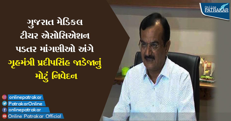 ગુજરાત મેડિકલ ટીચર એસોસિએશન પડતર માંગણીઓ અંગે ગૃહમંત્રી પ્રદીપસિંહ જાડેજાનું મોટું નિવેદન