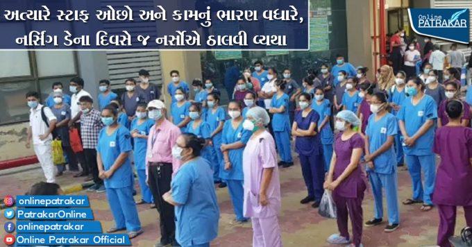 અત્યારે સ્ટાફ ઓછો અને કામનું ભારણ વધારે, નર્સિંગ ડેના દિવસે જ નર્સોએ ઠાલવી વ્યથા