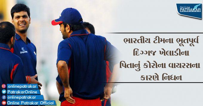 ભારતીય ટીમના ભૂતપૂર્વ દિગ્ગજ ખેલાડીના પિતાનું કોરોના વાયરસના કારણે નિધન