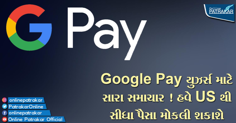 Google Pay યુઝર્સ માટે સારા સમાચાર ! હવે US થી સીધા પૈસા મોકલી શકાશે