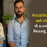 Anushka Sharma અને virat kohli એ ફ્રન્ટલાઈન વર્કરને બિરદાવ્યું, કહી આ વાત