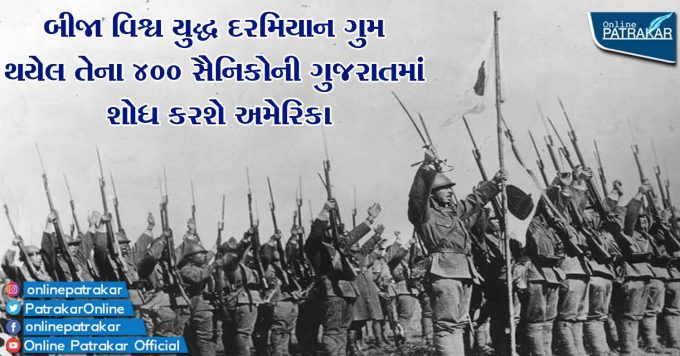 બીજા વિશ્વ યુદ્ધ દરમિયાન ગુમ થયેલ તેના 400 સૈનિકોની ગુજરાતમાં શોધ કરશે અમેરિકા