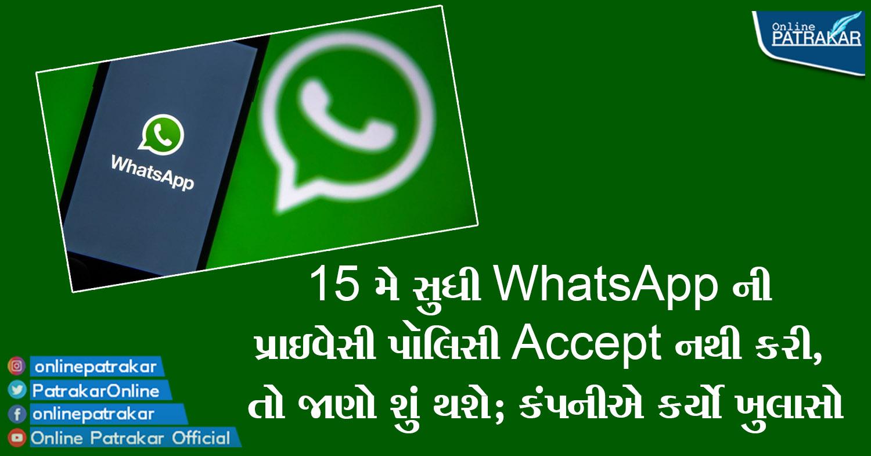 15 મે સુધી WhatsApp ની પ્રાઇવેસી પૉલિસી Accept નથી કરી, તો જાણો શું થશે; કંપનીએ કર્યો ખુલાસો