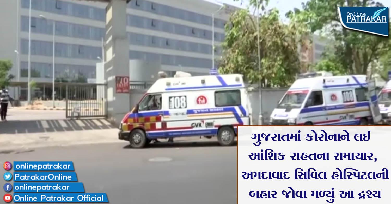 ગુજરાતમાં કોરોનાને લઈ આંશિક રાહતના સમાચાર, અમદાવાદ સિવિલ હોસ્પિટલની બહાર જોવા મળ્યું આ દ્રશ્ય