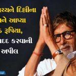 અમિતાભ બચ્ચને દિલ્લીના ગુરુદ્વારાને આપ્યા ૨ કરોડ રૂપિયા, ભારતની મદદ કરવાની કરી અપીલ