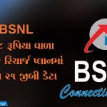 BSNL ના ૬૮ રૂપિયા વાળા શાનદાર રિચાર્જ પ્લાનમાં મળશે ૨૧ જીબી ડેટા