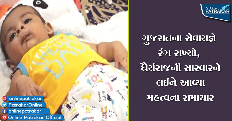 ગુજરાતના સેવાયજ્ઞે રંગ રાખ્યો, ધૈર્યરાજની સારવારને લઈને આવ્યા મહત્વના સમાચાર