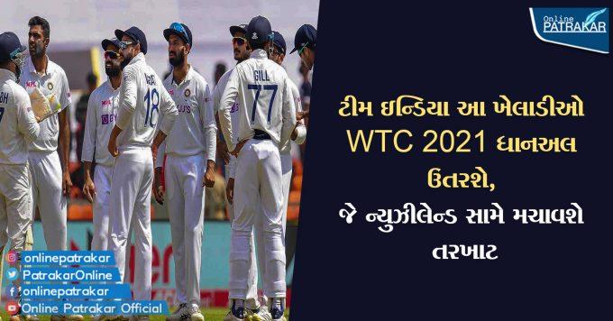 ટીમ ઇન્ડિયા આ ખેલાડીઓ WTC 2021 Final ઉતરશે, જે ન્યુઝીલેન્ડ સામે મચાવશે તરખાટ