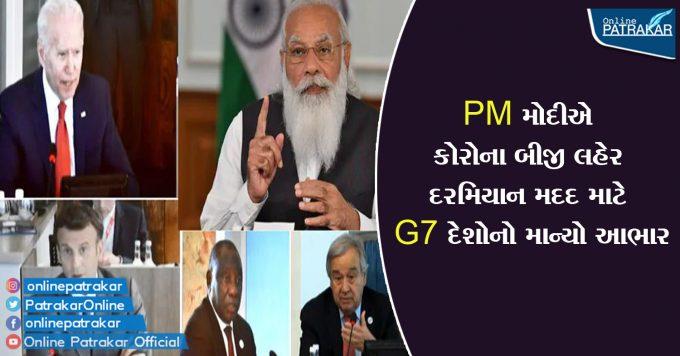 PM મોદીએ કોરોના બીજી લહેર દરમિયાન મદદ માટે G7 દેશોનો માન્યો આભાર