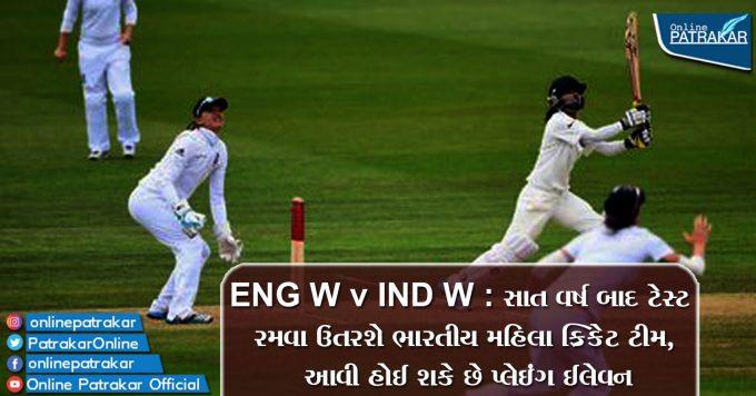 ENG W v IND W : સાત વર્ષ બાદ ટેસ્ટ રમવા ઉતરશે ભારતીય મહિલા ક્રિકેટ ટીમ, આવી હોઈ શકે છે પ્લેઇંગ ઈલેવન