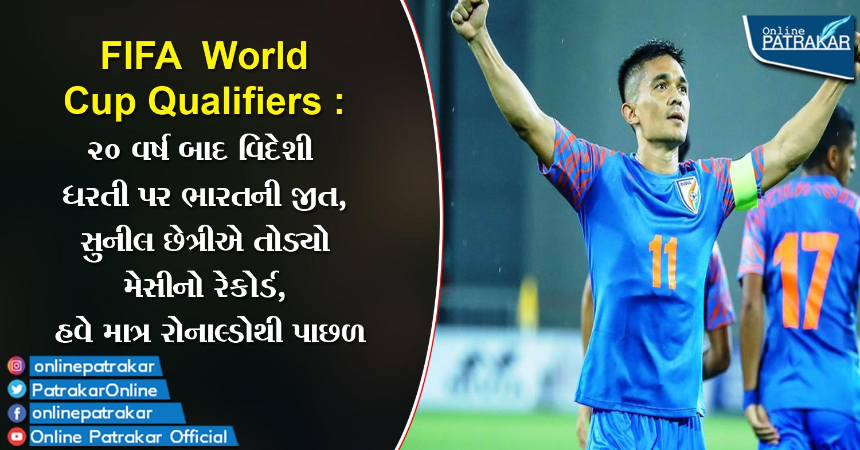 FIFA World Cup Qualifiers : ૨૦ વર્ષ બાદ વિદેશી ધરતી પર ભારતની જીત, સુનીલ છેત્રીએ તોડ્યો મેસીનો રેકોર્ડ, હવે માત્ર રોનાલ્ડોથી પાછળ