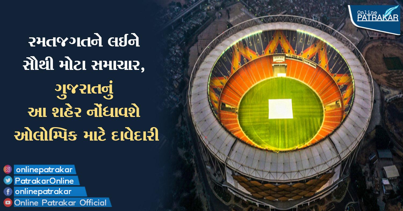 રમતજગતને લઈને સૌથી મોટા સમાચાર, ગુજરાતનું આ શહેર નોંધાવશે ઓલોમ્પિક માટે દાવેદારી