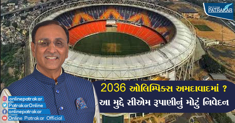 2036 ઓલિમ્પિક્સ અમદાવાદમાં ? આ મુદ્દે સીએમ રૂપાણીનું મોટું નિવેદન