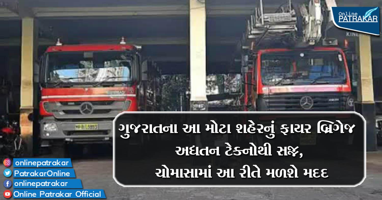 ગુજરાતના આ મોટા શહેરનું ફાયર બ્રિગેજ અદ્યતન ટેક્નોથી સજ્જ, ચોમાસામાં આ રીતે મળશે મદદ