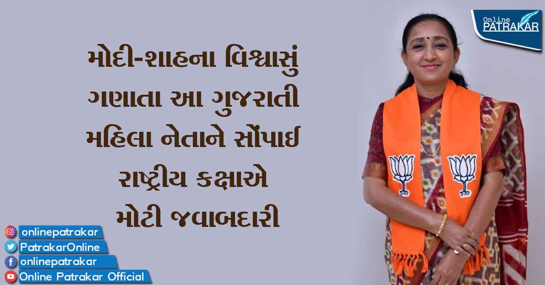 મોદી-શાહના વિશ્વાસું ગણાતા આ ગુજરાતી મહિલા નેતાને સોંપાઈ રાષ્ટ્રીય કક્ષાએ મોટી જવાબદારી