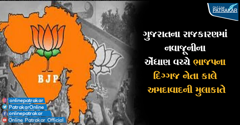 ગુજરાતના રાજકારણમાં નવાજૂનીના એંધાણ વચ્ચે ભાજપના દિગ્ગજ નેતા કાલે અમદાવાદની મુલાકાતે