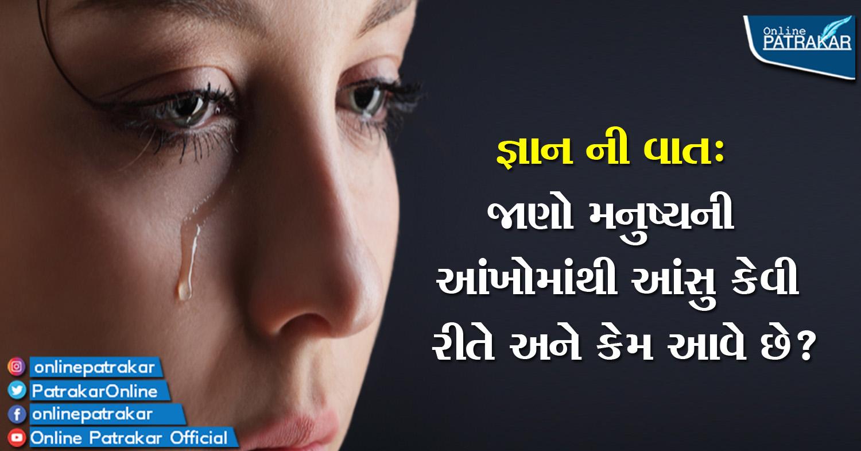 જ્ઞાન ની વાત: જાણો મનુષ્યની આંખોમાંથી આંસુ કેવી રીતે અને કેમ આવે છે?