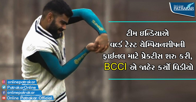 ટીમ ઇન્ડિયાએ વર્લ્ડ ટેસ્ટ ચેમ્પિયનશીપની ફાઈનલ માટે પ્રેક્ટીસ શરુ કરી, BCCI એ જાહેર કર્યો વિડીયો