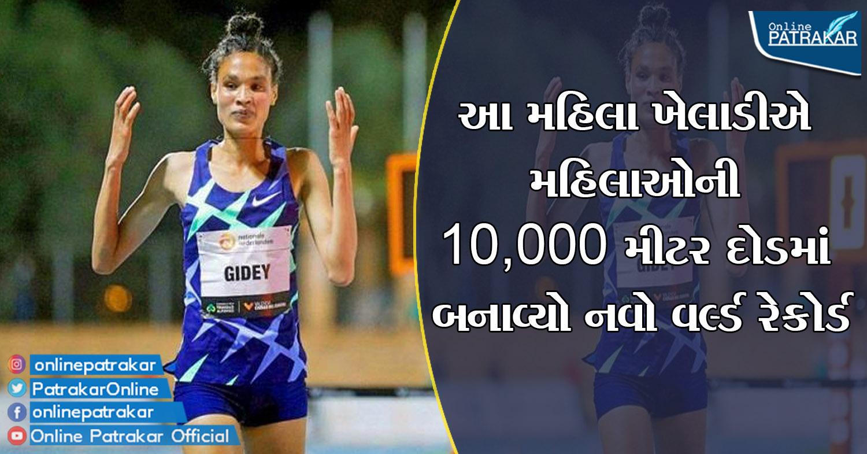 આ મહિલા ખેલાડીએ મહિલાઓની ૧૦,૦૦૦ મીટર દોડમાં બનાવ્યો નવો વર્લ્ડ રેકોર્ડ