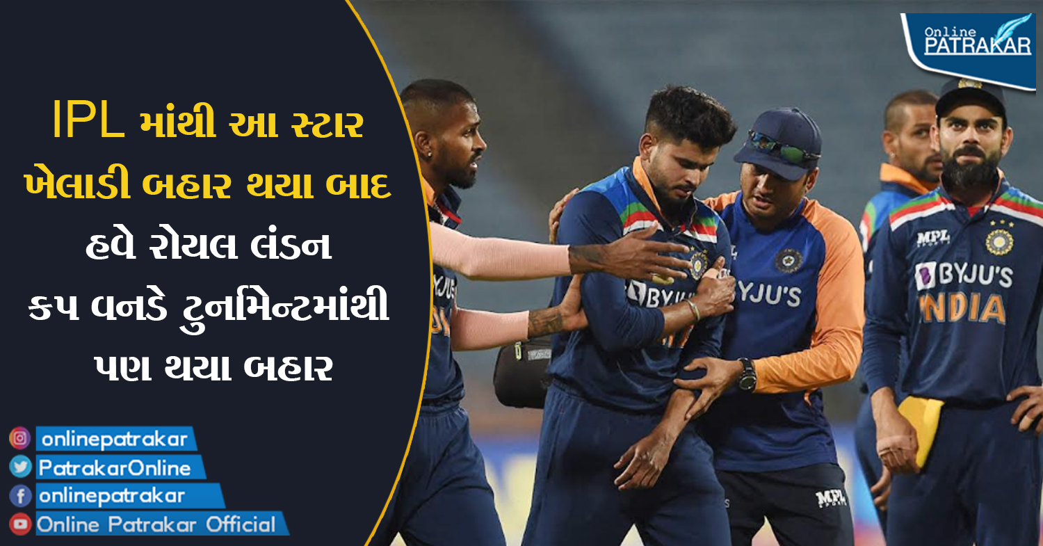The star has been dropped from the IPL and is now out of the Royal London Cup ODI tournament.