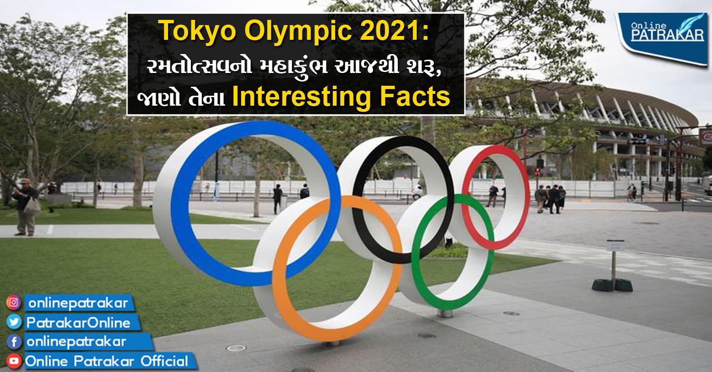 Tokyo Olympic 2021: રમતોત્સવનો મહાકુંભ આજથી શરૂ, જાણો તેના Interesting Facts