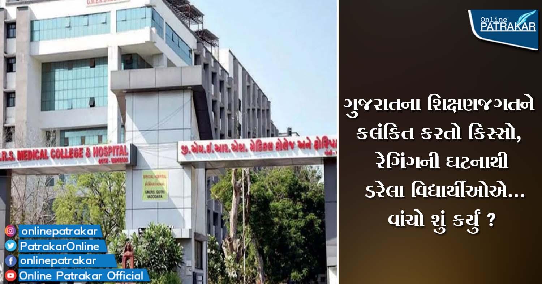 ગુજરાતના શિક્ષણજગતને કલંકિત કરતો કિસ્સો, રેગિંગની ઘટનાથી ડરેલા વિદ્યાર્થીઓએ...વાંચો શું કર્યું ?