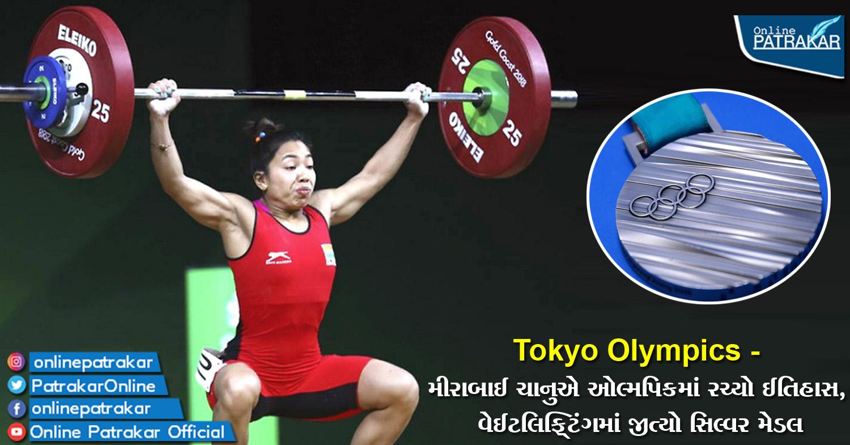 Tokyo Olympics 2020 - મીરાબાઈ ચાનુએ ઓલ્મપિકમાં રચ્યો ઈતિહાસ, વેઈટલિફ્ટિંગમાં જીત્યો સિલ્વર મેડલ